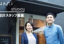 HAGI STUDIO設計スタッフ募集(終了)