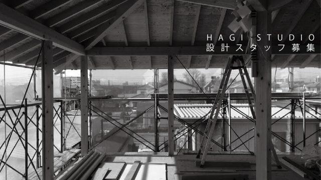 HAGI STUDIO設計スタッフ募集