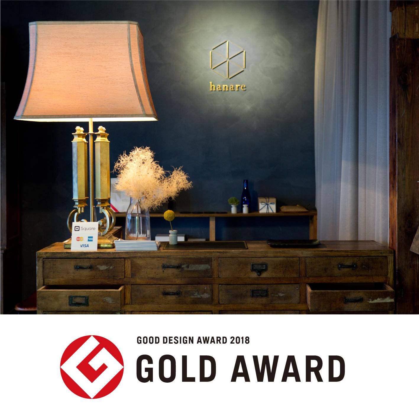 宿泊施設「hanare」がグッドデザイン金賞を受賞しました。